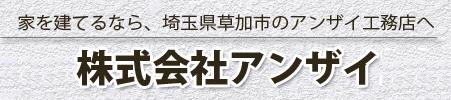 株式会社アンザイ